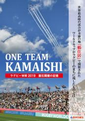 電子書籍「ONE TEAM KAMAISHI ラグビーW杯2019釜石開催の記憶」