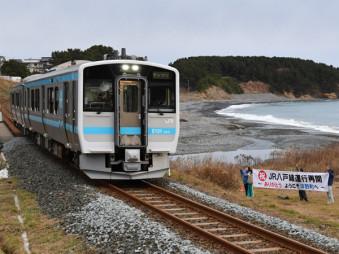 住民らが出迎える中、運行を再開し久慈方面へ進むJR八戸線の始発列車=1日午前7時21分、洋野町種市・宿戸地区