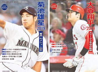 岩手日報特別版「大谷翔平2019」の表紙(右)と「菊池雄星2019」の表紙