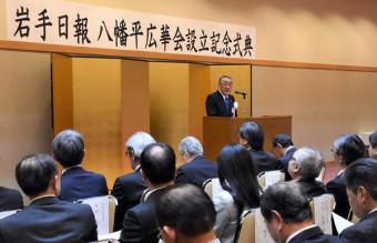 設立を祝い、今後の発展を誓った岩手日報八幡平広華会の設立記念式典