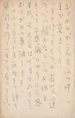 当時中学生の高橋光枝さんに届いた高村光太郎のはがき
