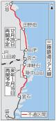 三鉄、2区間の運行再開見通し 陸中山田-津軽石は来月16日に