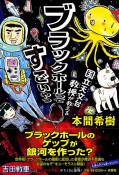 宇宙解説 吉田戦車さんが挿絵 VLBI観測所・本間所長の新刊