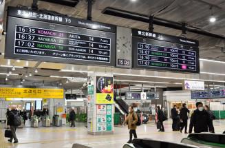 地震の影響での遅れを示す新幹線の発着表示板。上下2本が最大23分遅れた=19日午後4時8分、盛岡市・JR盛岡駅
