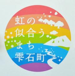 「虹の似合うまち 雫石町」を刻んだブランドロゴ