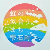 虹の似合うまち雫石 7色使ったブランドロゴ、町が発表