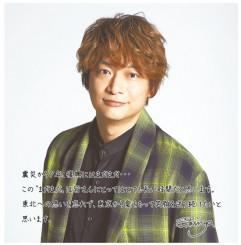 「東北への思いを忘れず、東京から愛をもって笑顔を送り続けたい」と言葉を寄せた香取慎吾さん