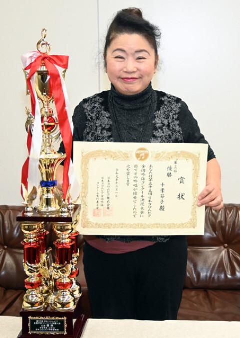 優勝の賞状を手にする千葉節子さん