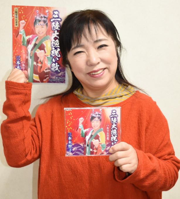 2枚目のシングルCDを出した演歌歌手の三本木智子さん