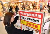 県内、広がる元日休業 フェザン17年ぶり、人手不足に対応