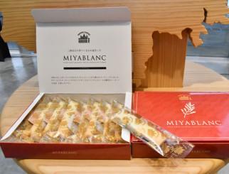 アカモクを使ったホワイトチョコレートクッキー「MIYABLANC」