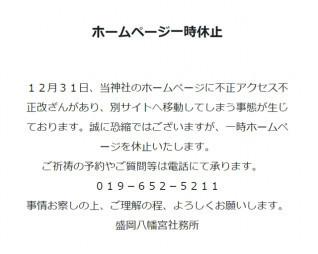 不正アクセス被害による一時休止を伝える盛岡八幡宮ホームページ(1日午前11時45分時点)