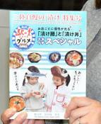 三陸の「漬け」20店を掲載 駅―1グルメ15号発行