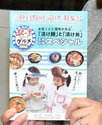 三陸の魅力が詰まった漬け膳と漬け丼を紹介する「さんりく駅-1グルメ」の第15号