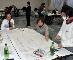 最先端技術を活用した町の将来像について意見を出し合う参加者。国家戦略特区の指定を目指す