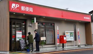 震災から8年10カ月を経て、本設店舗での業務を開始した鵜住居郵便局