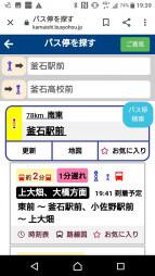県交通が導入したバスの位置情報確認サービスのスマートフォンサイトの画面