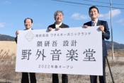 ワタミ、陸前高田に音楽堂建設へ 最大5万人収容
