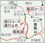 須川コース 一部通行止め継続 栗駒山、火山ガス高濃度長期化か