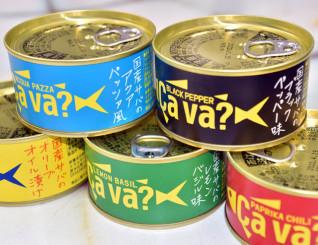第4弾「アクアパッツァ風」と第5弾「ブラックペッパー味」が加わった「サヴァ缶」シリーズ