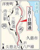 久慈北-侍浜 来月1日開通 三陸道、県立病院へのアクセス向上