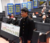 若者、広がる関心 ILC国際シンポ、盛岡で中継