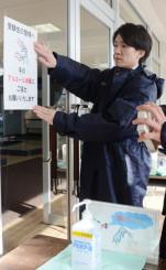 新型肺炎の拡大に備え、受験生に手のアルコール消毒を呼び掛けるポスターを掲示した盛岡大=滝沢市