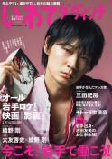 いわてダ・ヴィンチ表紙に注目 綾野剛さん、岩手の魅力語る