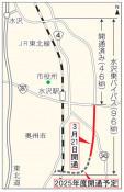 水沢東バイパス来月部分開通 21日、2.3キロ区間