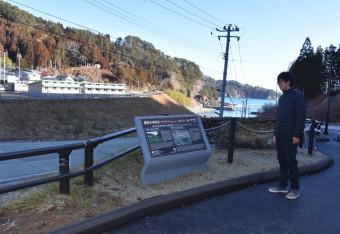 【2020年2月2日】 羅賀ふれあい公園で震災当時を振り返る畠山史也さん。園内には伝承の碑が立つ