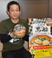 「大船渡秋刀魚だし黒船」のカップ麺をPRする岩瀬龍三さん