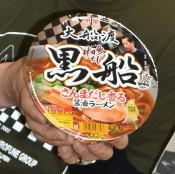 カップ麺「黒船」24日全国発売 大船渡・明星食品とコラボ