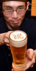 泡に「祝」の字が描かれたビール