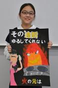 火の元に気をつけて 火災予防ポスター泉山さん(軽米小)特選