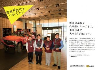 陸前高田市の津波伝承館を紹介するいわて復興新時代のポスター