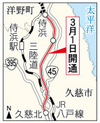 三陸道久慈北-侍浜の式典中止 あす、開通は予定通り
