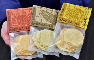 宮古産の毛ガニ、マダラ、ホタテをふんだんに使った3種類のせんべい