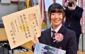卒業証書を手に笑顔を見せる岩渕麗楽=一関市八幡町・一関学院高