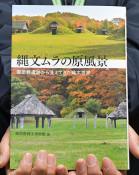 読んで深掘り縄文世界 一戸・御所野遺跡の研究成果一冊に