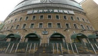 兵庫県西宮市の甲子園球場
