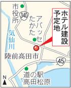 陸前高田の市街地にホテル 22年開業目指す