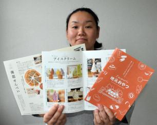 二戸地域の郷土食や菓子についてまとめた冊子「カシオペア地元おやつ」