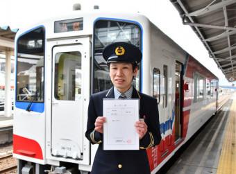辞令書を手に「運転士として初心を忘れず頑張りたい」と誓う金沢鉄平さん