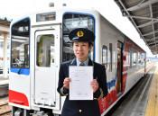 「新運転士」出発の春 三鉄20日全線再開、金沢さんに辞令