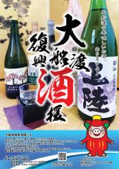 大船渡復興酒援の参加店舗に掲示するポスター。相模原で銘酒を提供し復興を後押しする