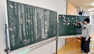 新社会人や学業で宮古市を離れる人向けに設置された黒板(手前)。激励文を貼る黒板も併設され、訪れた人がメッセージを寄せている