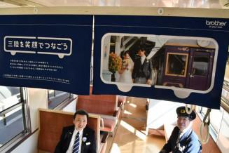車両の中づりに展示されている布製ポスター