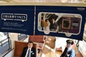 三鉄車両内に「三陸の笑顔」 布製ポスター展示