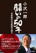 「小沢一郎 闘いの50年」 4月22日発売