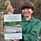 動物公園30年の足跡 盛岡市公社記念誌発行